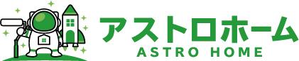 株式会社アストロホーム